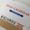 オフィスで便利!使いやすいお勧めカレンダー
