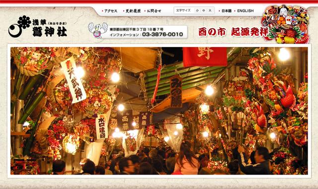 浅草 鷲神社