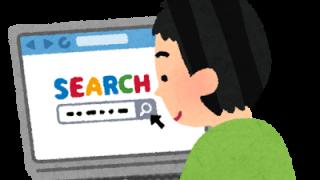 グーグルにコマンド?~検索するときの時短裏技~