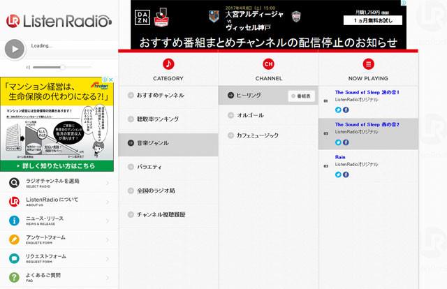 ListenRadio(リスラジ)---ラジオ音楽番組・BGMが聞き放題の無料サービス