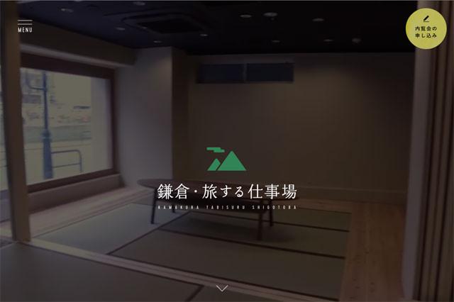 鎌倉-旅する仕事場