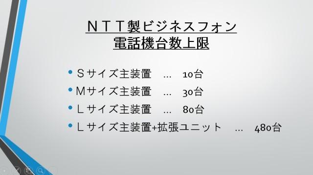 NTT上限_ビジネスフォン電話機の増設費用はどんな時に高くなるの?