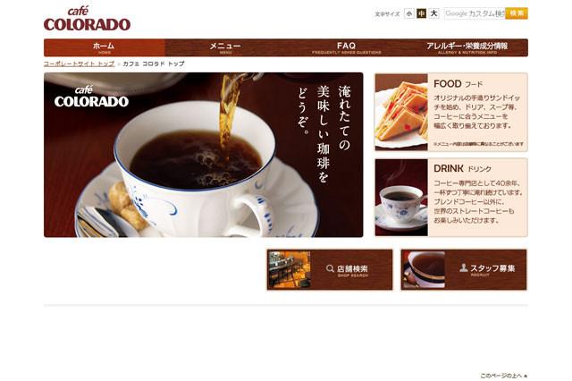 カフェ-コロラド