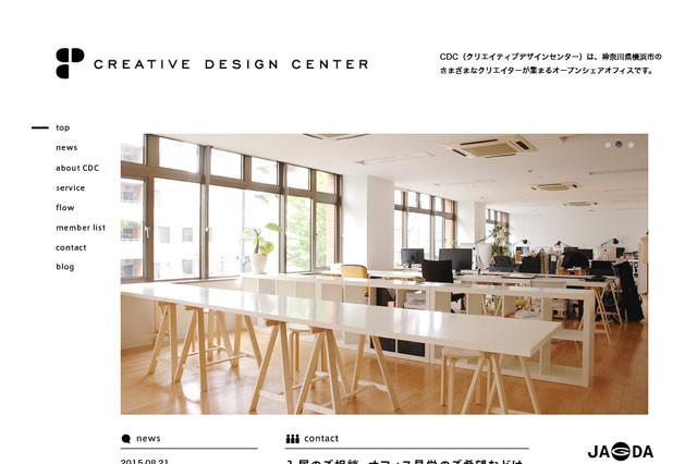 クリエイティブデザインセンター