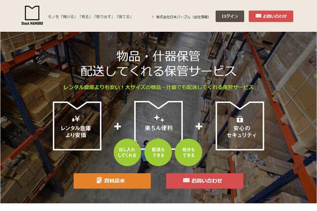 Stock-MAMORU