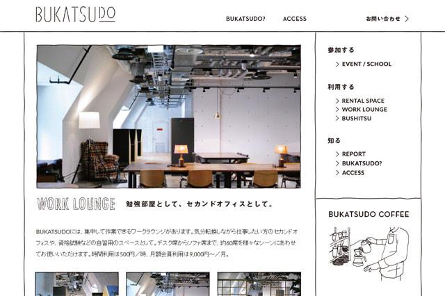 WORK-LOUNGE--BUKATSUDO