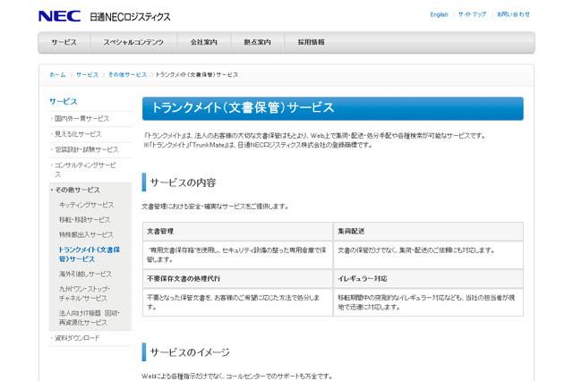 日通NECロジスティクス
