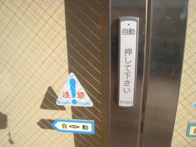 自動ドア タッチボタン