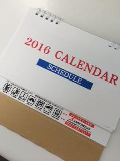 アロワーズオリジナル卓上カレンダー①