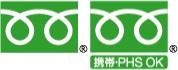 NTTコム_フリーダイヤルだけじゃない。着信課金サービス
