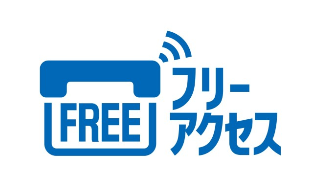 NTT東西_フリーダイヤルだけじゃない。着信課金サービス