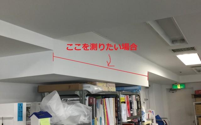 写真④_採寸作業に必須!!レーザー距離計のすすめ。