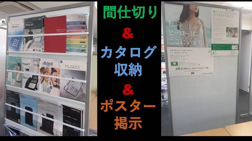 パンフレットとポスター