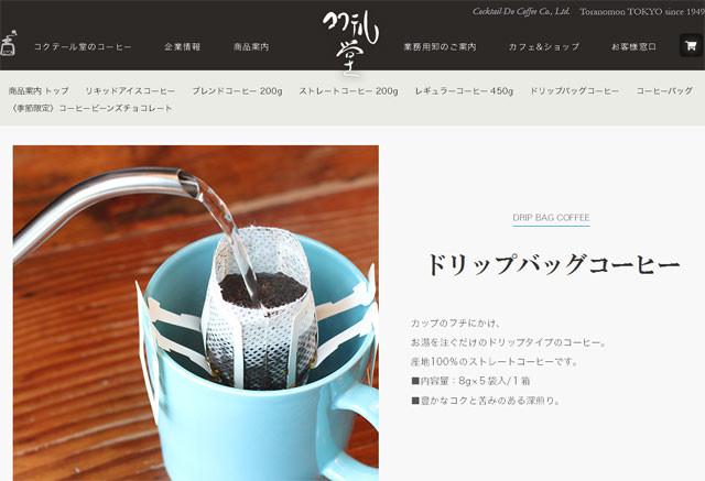 ドリップバッグコーヒー--コクテール堂