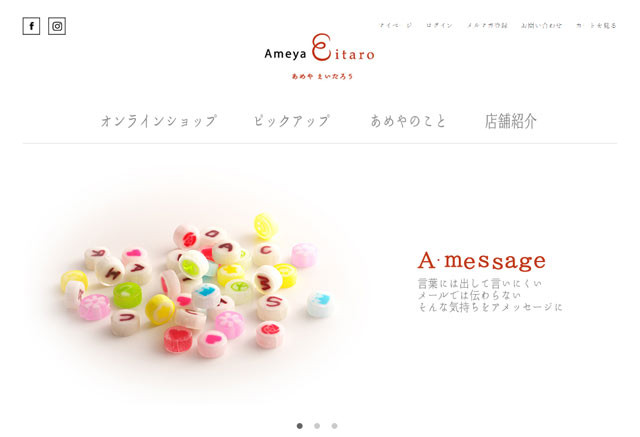 Ameya-Eitaro
