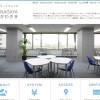 神奈川でおすすめのシェアオフィス&コワーキングスペース12選