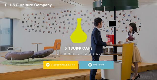 カフェスペースを設ける企業が増えている。導入メリットと導入方法は?│画像2