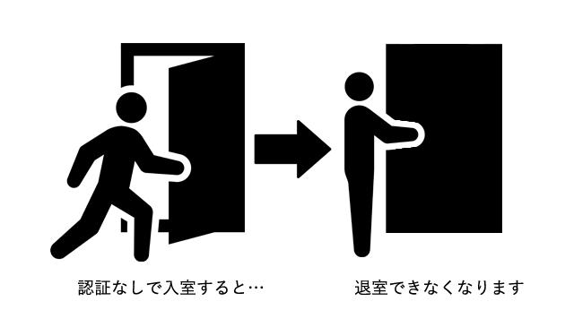 物理的セキュリティ対策でオフィスへの侵入者を撃退する方法4選│画像3