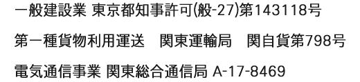 一般建設業 東京都知事許可(般-27)第143118号第一、種貨物利用運送 関東運輸局 関自貨第798号、 電気通信事業 関東総合通信局 A-17-8469