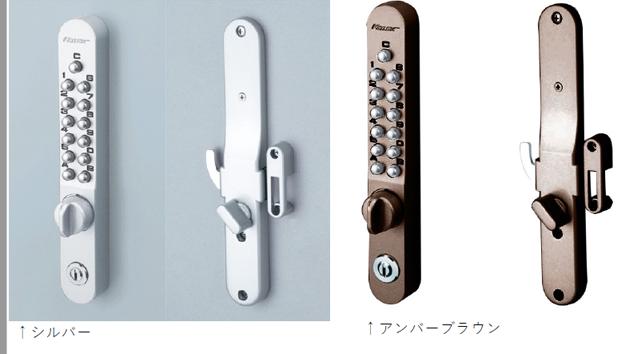 【引戸にセキュリティ錠を付けたい】の施工事例│画像1