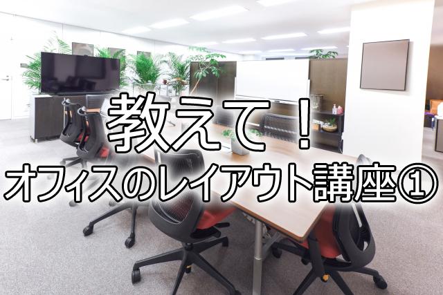 教えて!オフィスのレイアウト講座①~イニシャルコストを減らすためには?~