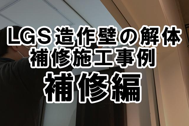 【LGS造作壁の解体・補修施工事例】 補修編