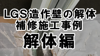 【LGS造作壁の解体・補修施工事例】 解体編