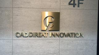 真鍮(しんちゅう)を使った施工で会社のロゴを最高級に